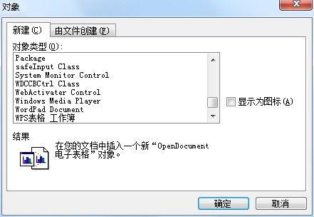 word扇形统计图怎么画