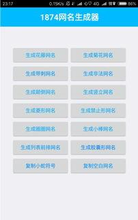 网名生成器软件下载 1874网名生成器安卓版 1.0 极光下载站