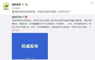 南京辟谣自来水市民可放心饮用