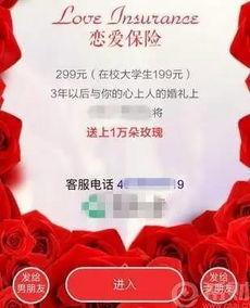 中国人寿恋爱保险(中国人寿恋爱保险是真的吗)