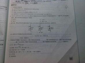 化学课时作业本九上答案05