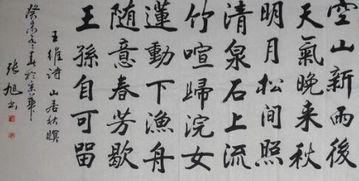 张旭书法(张旭大草千字文)_1603人推荐