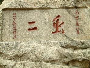 四字词语形容泰山山