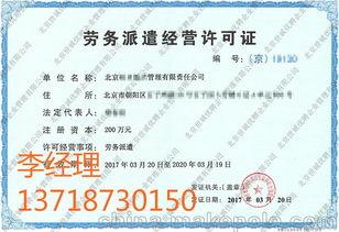 北京朝阳区劳务派遣经营许可申请书