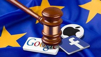 欧盟处罚谷歌