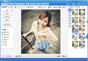 10月12日软件速递 美图秀秀3.0.1发布