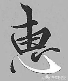 行楷入门基本笔画(楷体字的基础笔画要怎)