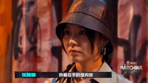 三年满分综艺中国新说唱2020定档张靓颖直言最在乎的是内容