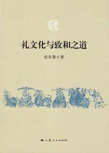 本书旨在系统挖掘古代礼文化典籍中的理性精神、和谐理念、礼教思想和礼治方略,科学辩证地区分其中的精华与糟粕,探讨礼文化的致和之道,使礼文化在与时俱进中实现优势重组、功能转型和活力再造,为当代中国和谐文化与和谐社会的构建提供传统文化资源.