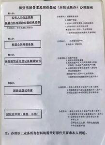 上海居住证办理具体流程(2018年11月更新)