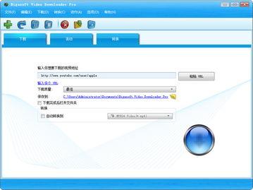 网络视频下载软件v3.2.2.5231中文免费版 下载工具下载 迅载网盘