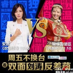 浙江卫视欢乐颂2热播奔跑吧刘涛上演反差萌