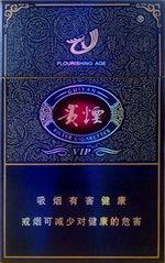 贵烟盛世(中国盛世香烟价格)