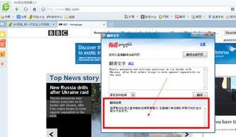 360安全浏览器怎么翻译英文网页 就是将打开的英文网站翻译成中文的