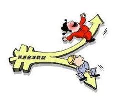 退休工资双轨制(养老金双轨制是从那一)