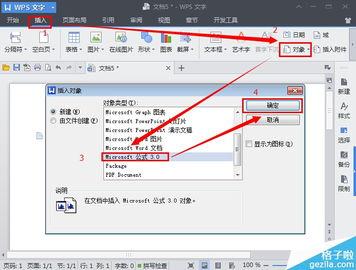 wps公式编辑器不能用怎么办 wps的公式编辑器使用教程