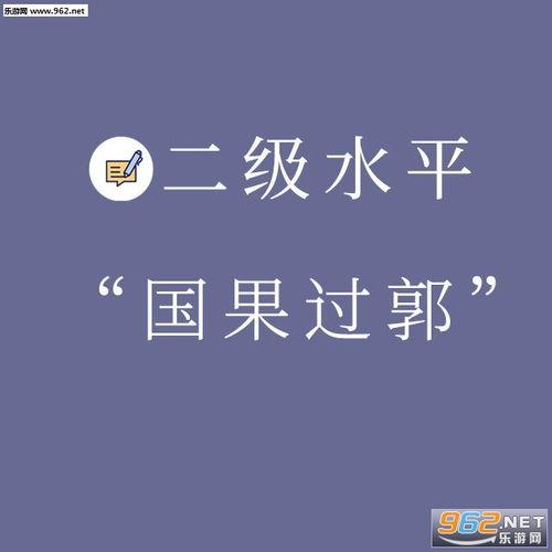 微信普通话套路