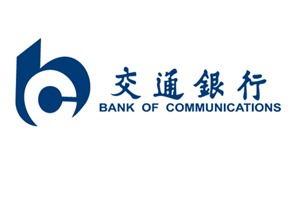 交通银行营业时间(交通银行营业时间什么时候?交通银行几点上班)