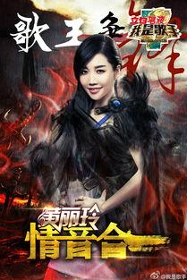 湖南卫视重播歌手决赛网友孙楠再退一次