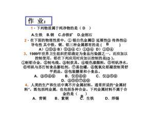 人教版化学金属和金属材料知识点总结