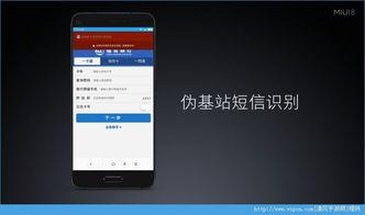 伪基站识别app下载 MIUI8伪基站识别app软件 v1.0下载 清风手游网