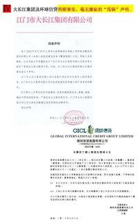 支付宝2019年集五福夸客出借人绝不放弃追究大长江集团股东责任