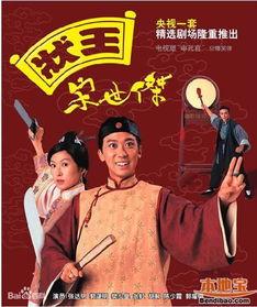 历年香港tvb好看的古装破案电视剧 状王宋世杰I