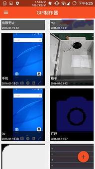 GIF制作器安卓版下载 GIF制作器 v3.2手机版下载