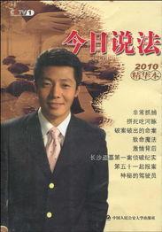 今日说法2010精华本【茶几左】