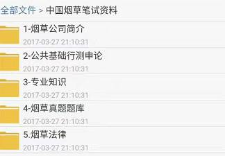 中国烟草考试报名条件(想考烟草局该怎么报名)