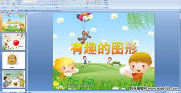 幼儿园小班多媒体语言儿歌 有趣的图形
