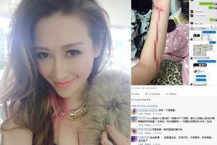 香港嫩模疑陷入裸照风波 上传割脉照血流如注 图