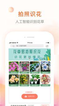 哪里有养花草的app