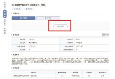 电子营业执照办理流程(个体户申请营业执照需要在网上申请什么东西吗?)