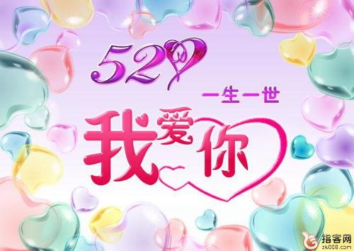 520爱情语录