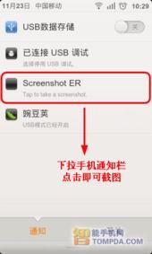 ... ER搜索功能快捷键截图界面 右图为通知栏快捷截图界面-简单轻松截...