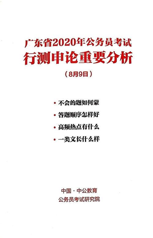 广东省考常识热点