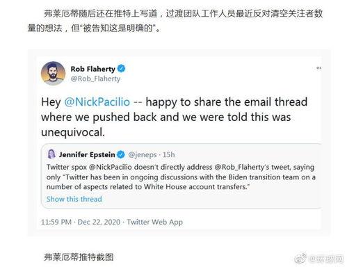 拜登团队很不满推特计划清空美国总统官方账号粉丝,但四年前不是这么做的