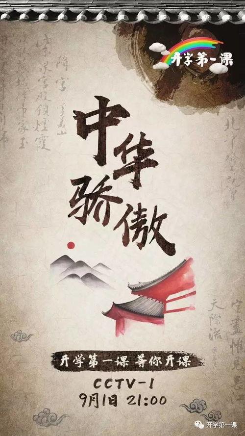开学第一课我的中华骄傲观后感范文: