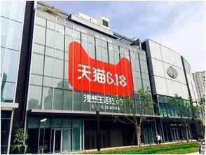 天猫618亮相杭州嘉里中心