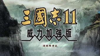 三国志11 中文版截图图片 游侠图库