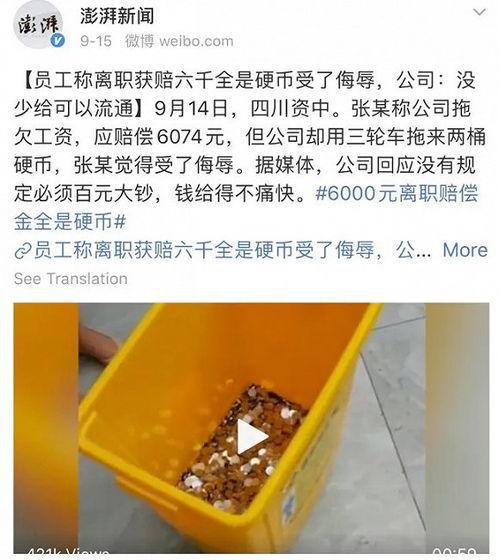 从四川资中一家医学美容公司离职的张女士,通过劳动仲裁获得6000多元补偿金.