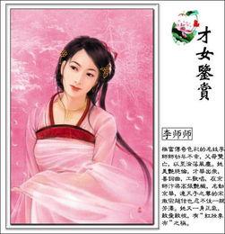 一代风骚 中国历史上的 十大