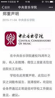 中央音乐学院此前发布的声明已被删除原标题:高校领导层违纪地震后什么样