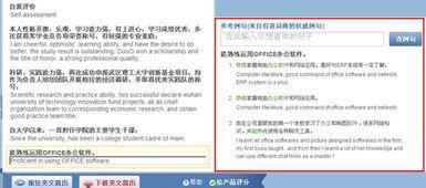 有道翻译打造英文简历助手 助力职业新高度