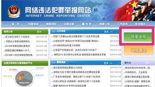 网上报警举报网络诈骗网站,网络举报网站有用吗(图1)