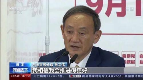 菅义伟作为新任自民党总裁,将接任安倍晋三成为日本首相.