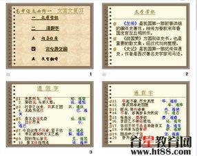 语文必修一到必修五文言文文学常识
