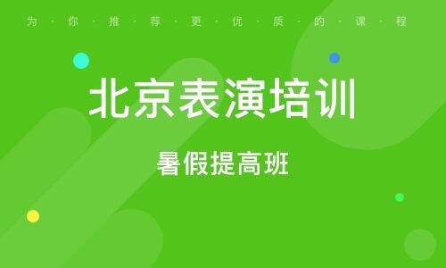 北京北京语录