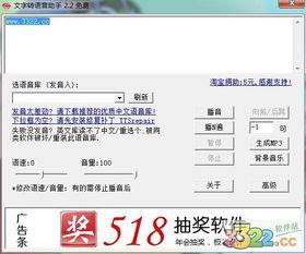 文字转语音助手 文字转语音软件下载 3.7 3322软件站